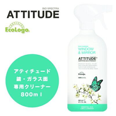 ATTITUDE(アティチュード)ウィンドー/ミラー/カナダ生まれのナチュラル洗剤/ガラス用クリーナー...