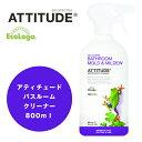 ATTITUDE(アティチュード)バスルームクリーナー カナダ生まれのナチュラル洗剤 液体洗剤・風呂用・風呂用洗剤・バスクリーナー・バスルームクリーナー・エコ洗剤