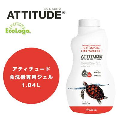 ATTITUDE(アティチュード)食洗機専用ジェル/カナダ生まれのナチュラル洗剤/食器洗い乾燥機専用...