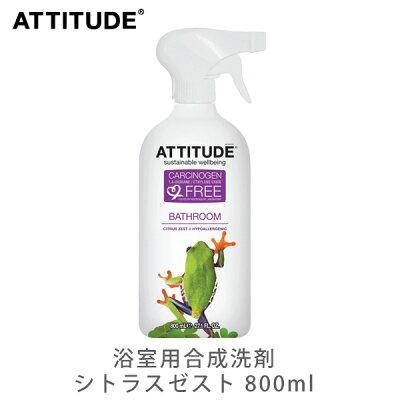 アティチュード バスルームクリーナー シトラスゼスト/ATTITUDE/バスクリーナー/お風呂用洗剤/...