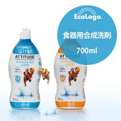 アティチュード ディッシュウォッシング リキッド/ATTITUDE(アティチュード)台所用合成洗剤/ATT...