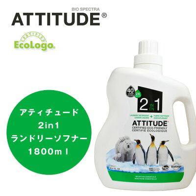 アティチュード 2in1ランドリー+ソフナー (マウンテンエッセンシャル)/ATTITUDE/洗濯用洗剤/洗...