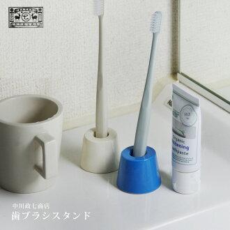 中川政七書店牙刷站 (持有人 / 牙刷架 / 牙刷套 / 牙刷 / 浴室)