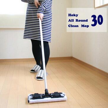 ホーキィ オールラウンドクリーンモップ 30(z1/ ホーキー ホーキイ 床掃除 大掃除 雑巾がけ ワイパー モップ 水拭き /4986772080012)
