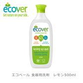 エコベール 食器用洗剤 レモン 500ml(ECOVER/食器用洗剤/食器洗剤/キッチン用洗剤/台所洗剤/エコ洗剤/5412533002232)