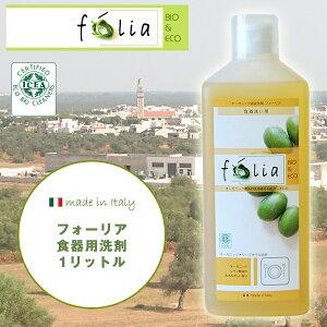 フォーリア食器洗い用 1L(folia/食器用洗剤/食器洗剤/キッチン用洗剤/台所洗剤/エコ洗…