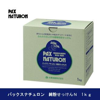 Paxnaturon 純粉肥皂 N 1 公斤 (PAX 七星 / 水洗衣粉洗衣洗滌劑洗衣粉和洗滌劑 / 生態友好型的衣服洗滌劑和肥皂和粉洗衣粉 / 4904735055631)