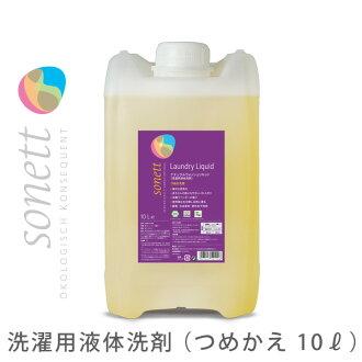 十四行詩天然洗手液 10 l (索納 / 洗滌劑 / 洗滌清潔劑和衣物洗滌劑 / 生態友好型洗滌劑 / 商業 / 4007547541108)