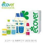 エコベール 洗剤ギフト [ECG-50-4](ECOVER/内祝い/出産祝い/結婚祝い/新築祝い/快気祝い/お祝い/お礼/お返し/お歳暮/お中元/洗剤/4580148910240)