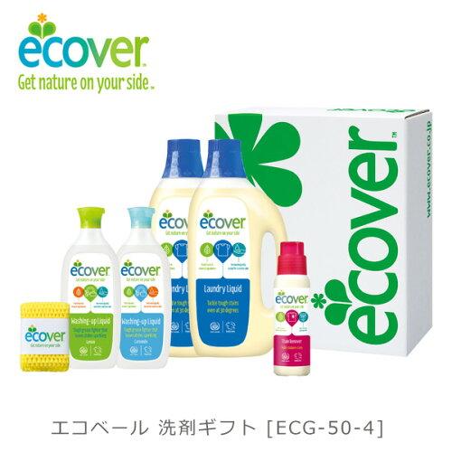 エコベール 洗剤ギフト [ECG-50-4](ECOVER/内祝い/出産祝い/結婚祝い/新築祝い/快気祝い/お祝い/お...