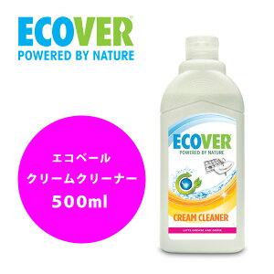 エコベール クリームクリーナー/ECOVER/クレンザー/台所用洗剤/キッチン洗剤/クレンザー/研磨剤...
