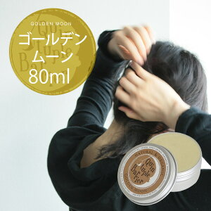 Golden Moon (ゴールデンムーン)/Quintuple Barrier(クインタプルバリア)/オーガニックヘアワッ...