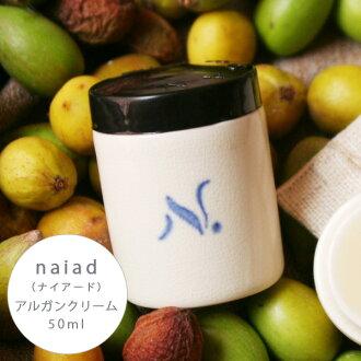 NIAID 堅果奶油 [50 毫升] (奈德 / 摩洛哥堅果油奶油 / 皮膚護理霜 / 保濕滋潤霜 / 4524989000241)