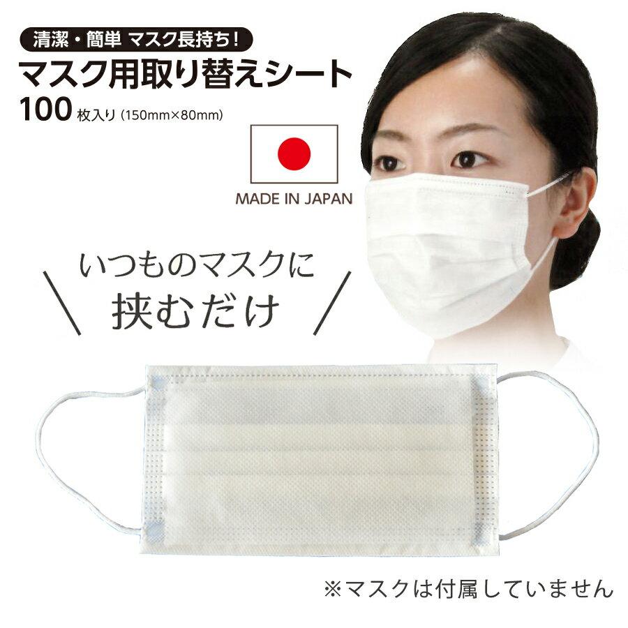 製 マスク 日本 取り替え シート