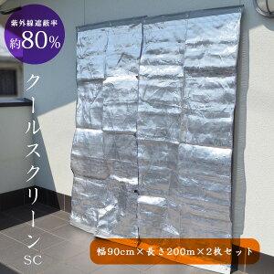 【送料無料】クールスクリーンSC 2枚セット/幅90×長さ200cm×2枚/アルミすだれ/省エネ/節電/サ...
