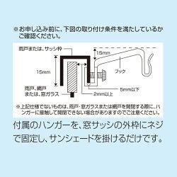 高機能サンシェード専用すだれハンガー[2個入り](フック/ステンレス/すだれ/省エネ/節電/日よけ)