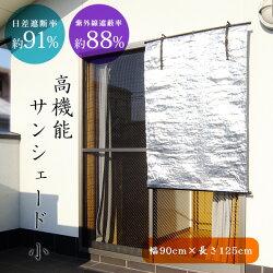【送料無料】高機能サンシェード(小)【小窓用】