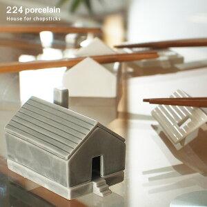 224 porcelain House for chopsticks/ハウス フォー チョップスティックス/箸置き/はし置き/チ...