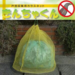 きんちゃくん・戸別収集・ゴミだし・カラス対策・カラスよけ・カラスネット・ゴミネット・カラ...