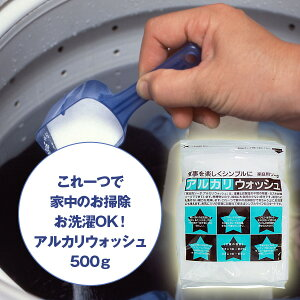 アルカリウォッシュ/これ一つで家中のお掃除、お洗濯OK!/粉末洗剤/重曹/セスキ炭酸ソーダ/洗濯...