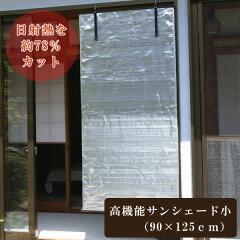 高機能サンシェード (小) 楽天シェード・スクリーン部門第1位・すだれ・国産・日本製・エコ・...
