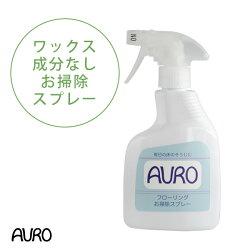 アウロフローリングお掃除スプレー350ml(AURO/フローリング/床掃除/4571169384110)