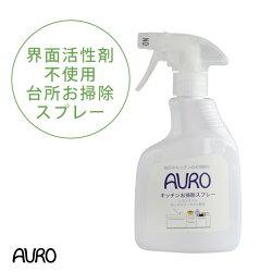 アウロキッチンお掃除スプレー350ml(AURO/台所用/拭き掃除/4571169385117)