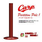 CARPPartitionPole1