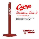 CARPPartitionPole2