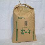 【H30年産】富山県産黒米(古代米)/30kg(業務用紙袋)