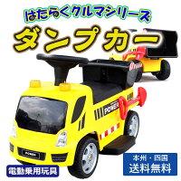 電動乗用玩具乗用玩具ダンプカーはたらくクルマ★本州送料無料ペダルで簡単操作可能な電動カーキッズ子供用男の子女の子2才~8才働く車[gts6688-c]