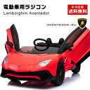 乗用ラジコン ランボルギーニ アヴェンタドール SV (Lamborghini Aventador sv)Wモーター 正規ライセンス 電動乗用玩具 乗用玩具 子供が乗れるラジコンカー 本州 送料無料 [BDM0913]