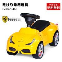乗用玩具フェラーリ458Ferrari458正規ライセンス品のハイクオリティ足けり乗用乗用玩具押し車子供が乗れる送料無料