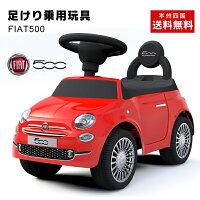 乗用玩具 FIAT500 フィアット500 安心のSTマーク 正規ライセンス品のハイクオリティ 足けり乗用 乗用玩具 子供が乗れる 本州送料無料