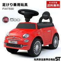 足けり乗用玩具乗用玩具FIAT500フィアット500安心のSTマーク正規ライセンス品のハイクオリティ足けり乗用子供が乗れる本州送料無料[620]