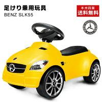 乗用玩具ベンツSLK55BENZSLK55正規ライセンス品のハイクオリティ足けり乗用乗用玩具押し車子供が乗れる送料無料