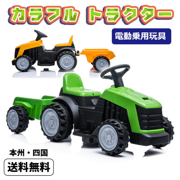 新登場 電動乗用玩具トラクター 本州 カラフルで男の子女の子に人気 ペダルで簡単操作 な電動カー電動乗用玩具乗用玩具 TR190