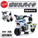 <NEW!>電動乗用玩具 ポリスバイク! POICE BIK...