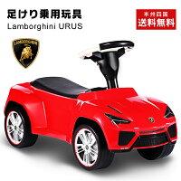 乗用玩具ランボルギーニウルスLamborghiniURUS正規ライセンス品のハイクオリティ足けり乗用乗用玩具押し車子供が乗れる送料無料[83600]