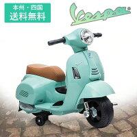【送料無料(本州・四国)】ベスパGTSmini(VespaGTSminiH1)男の子・女の子電動の乗りもの玩具子供用電動バイク乗用バイク電動乗用玩具