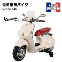 【送料無料(本州・四国)】ベスパ946(Vespa946)男の子・女の子電動の乗りもの玩具子供用電動バイク乗用バイク電動乗用玩具