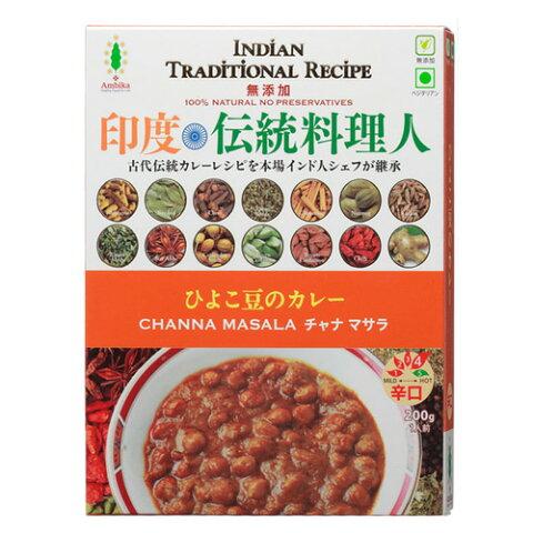アンビカ 印度伝統料理人(チャナマサラ) ひよこ豆のカレー200g Ambika ak jn