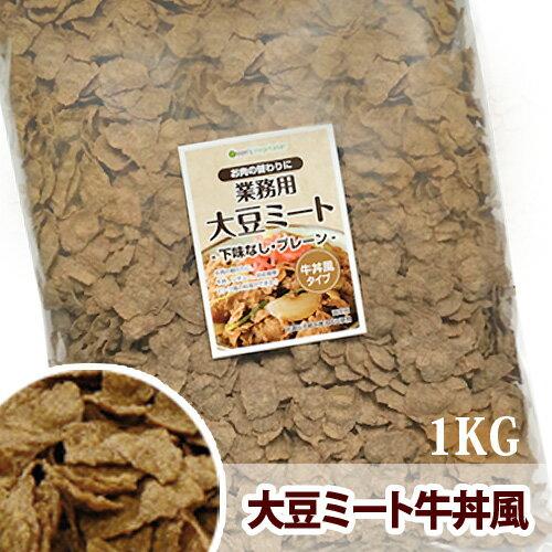 大豆ミート牛丼風(ビーフ 切り落とし) 1kg st jn