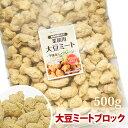 【業務用】大人気 から揚げ用大豆ミート ブロックタイプ 大豆