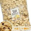 大豆ミート薄切り(大豆肉、スライス) 1kg st jn