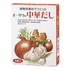 野菜の旨みとスパイスが料理に深みを与える人気商品! オーサワの中華だし 5g×8 ow jn 【楽天...