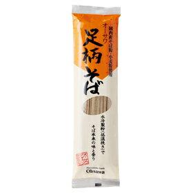 北海道産そば粉使用 喉ごしよくそばの風味豊かオーサワ足柄そば 250g ow jn