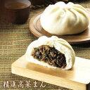 【クール便送料別途】台湾素食飯店の本格精進高菜まん、にくまん