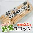 【クール便送料別途】味の素 NEW野菜コロッケ 60g×20個 rt