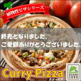 【クール便送料別途】たっぷりポテトのカレーピザ 9インチ(約23センチ)ヴィーガンピザ 動物性原料不使用 rt